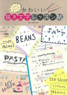 ボールペンで! イラストみたいなかわいい描き文字レッスン帖:Amazon.co.jp:本