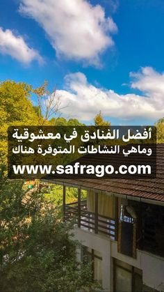 #اسطنبول #تركيا #العراق #الكويت #السعودية #معشوقية #سبحان_الله #تصويري #تصويري_سناب #رحلة #سفر #سفرة #طبيعة #فنادق #خلفيات #istanbul #masukiye #turkey #travel #blog #travelblog #wallpaper #backgrounds #taksim #trabzon #nature #hotels #otel Wasting Time, Explore, Nature, Count, Backgrounds, Turkey, Profile, Travel, Image