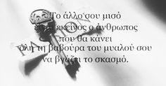 """🍃🍃 """"Το άλλο σου μισό είναι εκείνος ο άνθρωπος, που θα κάνει όλη τη βαβούρα του μυαλού σου να βγάλει τον σκασμό.""""🍃🍃  #Passion #Amor #Love #AmorVerdadero ♡♡"""