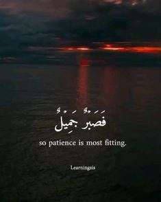 Hadith Quotes, Quran Quotes Love, Quran Quotes Inspirational, Ali Quotes, Islamic Love Quotes, Muslim Quotes, Religious Quotes, Words Quotes, Beautiful Quran Verses