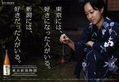 賣給少女的酒, 文案怎麼寫?  「東京有我喜歡的人。 新潟有我喜歡過的人。」