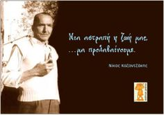 Nikos Kazantzakis Words Quotes, Wise Words, Me Quotes, Sayings, Work Success, Greek Quotes, English Quotes, Spiritual Quotes, Famous Quotes