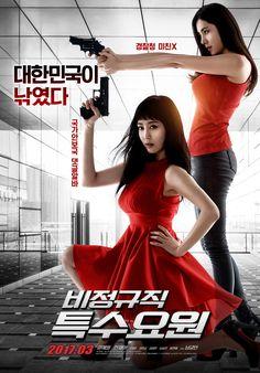 Part Time Spy / 비정규직 특수요원 [2017] Korean Movie - Starring: Gang Ye Won, Han Chae Ah, Namgung Min, Jo Jae Yun, Kim Min Kyo, Dong Hyun Bae, Kim Sung Eun & Shin Se Hwui