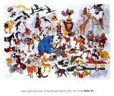 דודו הראל - חיות יוצאות מאגדות. בית יד לבנים רעננה. אוצרת אורנה פיכמן