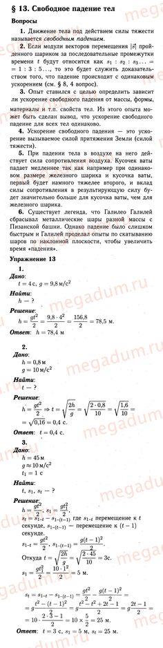 Ответы на вопросы и упражнения параграфа §13 - Физика 9 класс Перышкин
