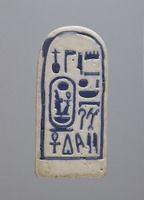 Stèle miniature : le nom d'Aménophis III face au nom d'Amon l. 4,3 cm. ; L.: 2,04 cm. ; ep. 0,68 cm. egypt Site officiel du musée du Louvre