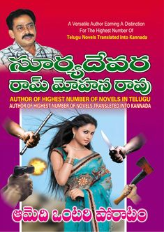 Aamedi ontari Poratam by Suryadevara.pdf - Google Drive Free Novels, Free Pdf Books, Novels To Read Online, Telugu, Google Drive, Author, Reading Online, Sd, Book Covers