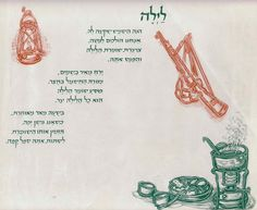 Etzlanu (At Our Place)/ Mordechai Amitai/ Sefrit Poalim, 1953. Illustrator: Shraga Weil