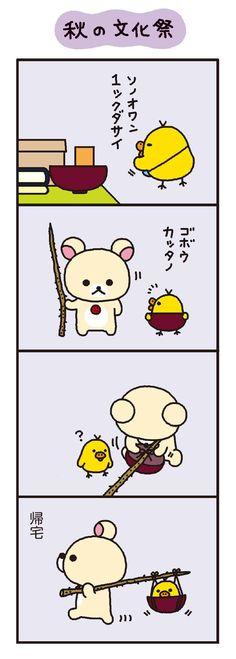 リラックマ 4クママンガ | 秋の文化祭 | 無料で読める漫画・4コマサイト | パチクリ!