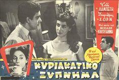 Windfall in Athens (1954) - Κυριακάτικο Ξύπνημα (1954)
