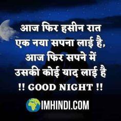 Good Night Shayari ! नाईट शायरी ! Shubh Ratri Shayari Happy Shayari In Hindi, Shayari Status, Good Night My Friend, Shayari In English, Happy New Year Wishes, Breakup, Friends, Text Posts, Amigos