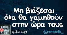 #nemenalla_ #hysteria_gr Funny Greek Quotes, My Philosophy, Try Not To Laugh, True Words, Favorite Quotes, Qoutes, Have Fun, Lol, Messages