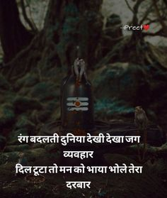 Shiva Tandav, Mahadev Quotes, Lord Shiva Pics, Fb Status, Shiv Ji, Hindi Quotes Images, Lord Mahadev, Krishna Quotes, Good Morning Messages