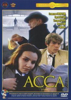 Асса (1987)