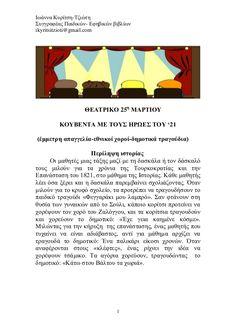 Θεατρικό για την 25η Μαρτίου (της Ιωάννας Κυρίτση-Τζιώτη 21st