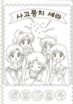 Sailor Moon Series Coloring Pages Mars And Jupiter