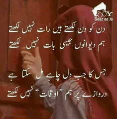 Urdu Quotes, Poetry Quotes, Quotations, Qoutes, Broken Love Quotes, Meaningful Quotes About Life, Poetry Funny, Emotional Poetry, Positive Attitude Quotes