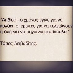 greek quotes Simple Words, Love Words, Fighter Quotes, Break Up Quotes, Saving Quotes, Greek Quotes, English Quotes, Poetry Quotes, Cute Quotes