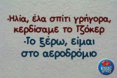 ! Greek Quotes, Talk To Me, Things To Think About, Laughter, Haha, Funny Quotes, Jokes, Humor, Sayings