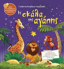 Buy Reading Gems: The Star and the Zoo (Level by QED Publishing at Mighty Ape NZ. The animals are settling down for the night when a star falls from the sky into the zoo. Little Star is desperate to get back home, but who will help . Zoo Preschool, Preschool Lessons, Kindergarten, Giraffes Cant Dance, Dear Zoo, Diamonds In The Sky, Library Center, New Children's Books, Reading Stories