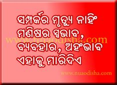 37 Best Odia Dhaga Dhamali Images Collection Images Image