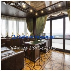 Кабинет - английская классика-реализованный проект - дизайнер Регина Урм Curtains, Home Decor, Blinds, Decoration Home, Room Decor, Draping, Home Interior Design, Picture Window Treatments, Home Decoration