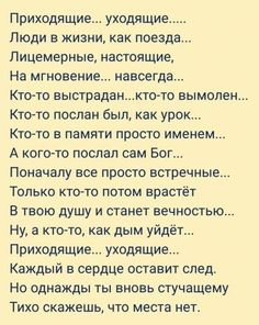 The Words, Poem Quotes, Life Quotes, Teresa, Russian Quotes, L Love You, Love Poems, Philosophy, Quotations