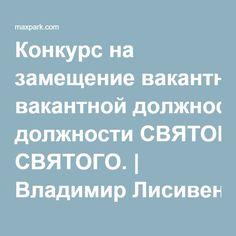 Конкурс на замещение вакантной должности СВЯТОГО. | Владимир Лисивенко