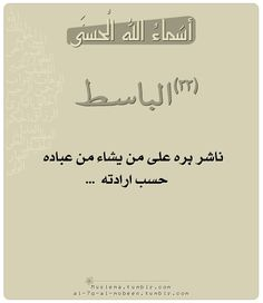 Quran Tafseer, Holy Quran, Islam Hadith, Allah Islam, Alhamdulillah, Quran Quotes Inspirational, Arabic Quotes, Asma Allah, Almighty Allah