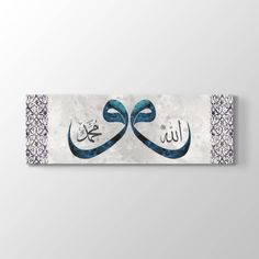 Islamic Art Calligraphy, Caligraphy, Online Mind Games, Islamic Patterns, Allah, Sufi, West Africa, Drawing For Kids, Three Dimensional