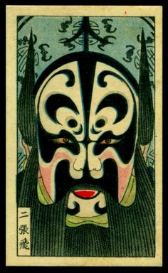 https://flic.kr/p/7iv1PS | Chinese Cigarette Card ~ Opera Masks | Chinese Opera Masks (Factory Back) 1920's
