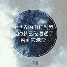 Dream, rain, blue. 大张伟 『泡沫』 Chinese Phrases, Lyrics, Words, Quotes, Movie Posters, Movies, Life, Quotations, Qoutes