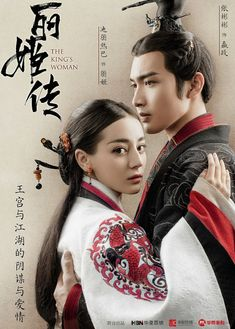 The King's Woman upcoming Chinese drama