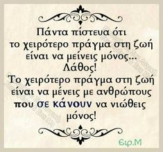 Bff Quotes, Greek Quotes, Wise Quotes, Funny Quotes, Inspirational Quotes, Feeling Loved Quotes, Learn Greek, Proverbs Quotes, Clever Quotes