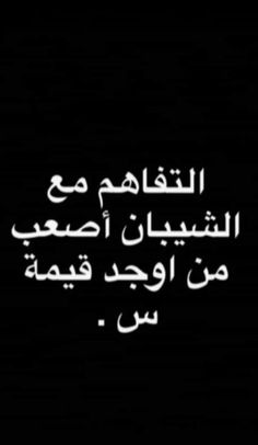 Arabic Jokes, Funny Arabic Quotes, Jokes Quotes, Memes, Black Joker, Cool Instagram Pictures, Cartoon Profile Pictures, Aesthetic Themes, Funny Comments