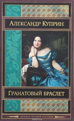 Книга Женщина  преступница или проститутка  Ломброзо