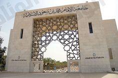 وظائف شاغرة في جامعة الإمام محمد بن سعود الإسلامية