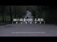 Dylan Mayoral Choreography | 鋼の錬金術師 主題歌 [ダンスビデオ] - YouTube