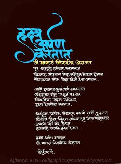 Calligraphic Expressions.... .... by B G Limaye