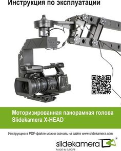 manual for head SlideKamera X-HEAD #slidekamera #filmmaking #videoproduction #cinematography #movie #слайдкамера #видеопродакшн #оператор