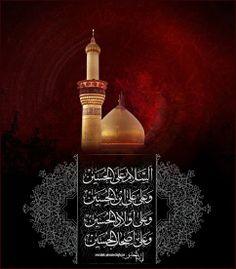 السلام على على الحسين