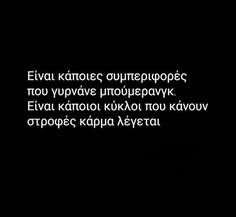All Quotes, Greek Quotes, Qoutes, Life Quotes, Relentless, Food For Thought, Picture Quotes, Karma, Lyrics