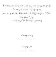 Αποτέλεσμα εικόνας για κείμενα για προσκλήσεις γάμου