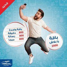 """خليك أونلاين مع يا بلاش 2000 أكبر تخفيض في باقة واحدة: 800 دقيقة ضمن الشبكة 800 ميجا 800 رسالة للشبكات المحلية فقط بـ200 وحدة لمدة 30 يوم الباقة تراكمية لفترة أقصاها 30 يوم للاشتراك في الباقة إتصل على #7*4*121* لمزيد من المعلومات أرسل """"يابلاش 2000"""" إلى 211 مجاناً #يداً_بيد #سبافون_لكل_اليمنيين Business, Sports, Hs Sports, Sport, Store, Business Illustration"""