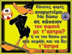 Haha, Comic Books, Jokes, Comics, Fictional Characters, Funny Stuff, Greek, Humor, Funny Things