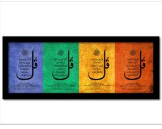 Four QULS - Islamic Arabic Calligraphy in Faux Canvas Frame - Size: 19 x 8 inches -SKU 06602-6820