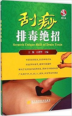 Scratch Unique Skill of Drain Toxin in chinese