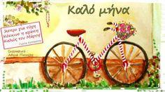 Ένα κείμενο, μία εικόνα: Βραχιολάκι του Μάρτη Place Cards, Place Card Holders, Blog, Google, Blogging