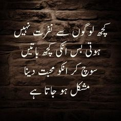 love poetry in urdu romantic friendship poetry in urdu urdu romantic poetry mirza ghalib poetry in urdu poetry about life in urdu urdu funny poetry romantic poetry in urdu for lovers poetry urdu love Urdu Quotes With Images, Inspirational Quotes In Urdu, Best Quotes In Urdu, Urdu Funny Quotes, Ali Quotes, Islamic Love Quotes, Photo Quotes, Inspiring Quotes, True Quotes
