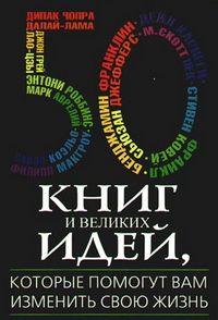 50 книг которые помогут вам изменить свою жизнь